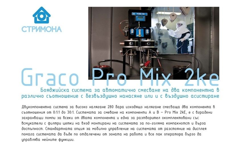 graco pro mix