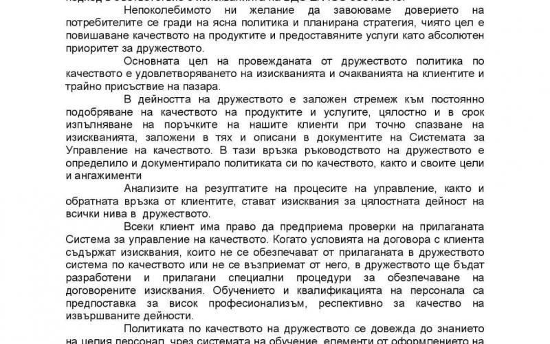 politika po kachestvoto strimona-bg