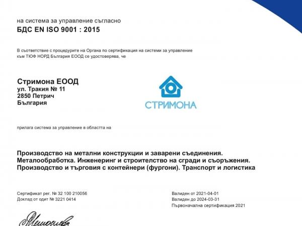 bsa1-210053 strimona eood 2021 qm bg-page-bg