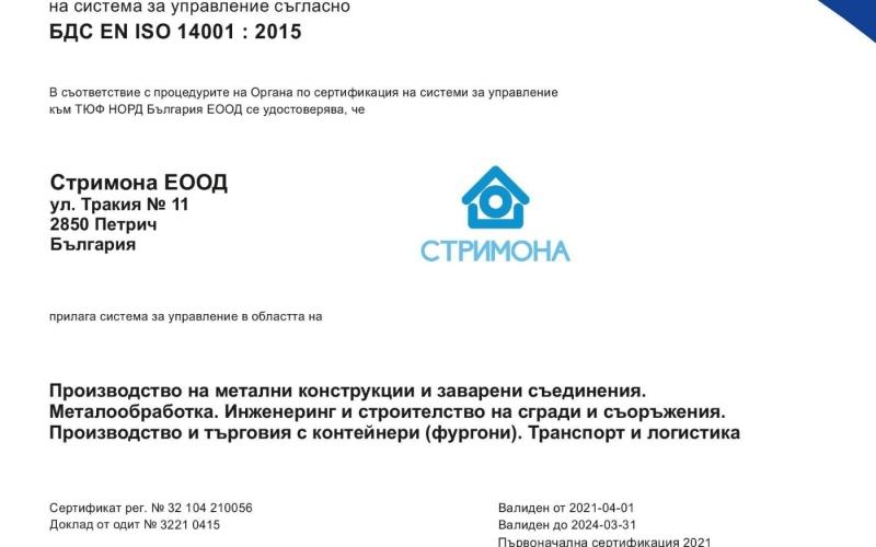 bsa1-210053 strimona eood 2021 um bg-page-bg