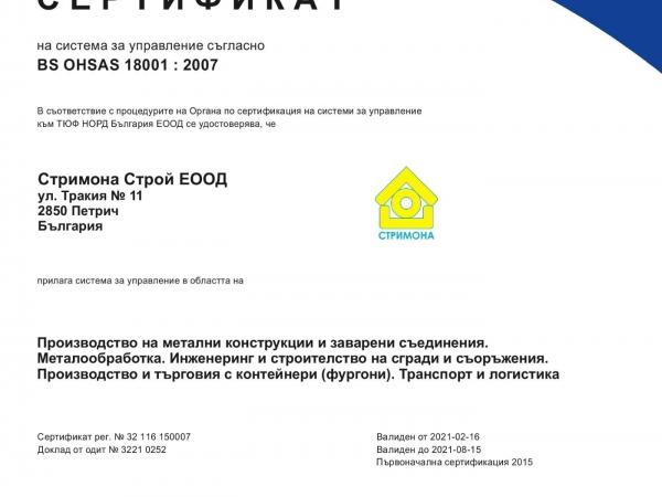 bsa1-150007-strimona stroy-bg-ohsas-18-postponed-page-bg