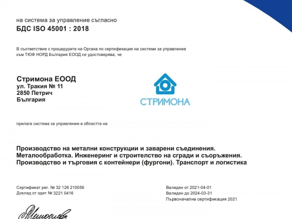 bsa1-210053 strimona eood 2021 45001 bg-page-bg